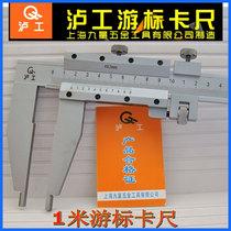 Shanghai Shanghai Industry vernier Caliper 0-500 1000 1500*0.02mm Shanghai LU work 1 meters caliper
