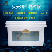 Qindao art paint waterproof environmental protection shell powder paint interior wall white interior self-painting color