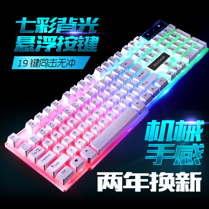 Mo arrow backlit game computer desktop home light mechanical feel notebook external USB wired keyboard