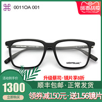 Montblanc Montblanc box myopia male glasses frame plate frame Bai Jing pavilion with 0011