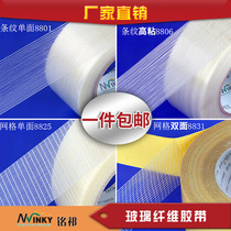 Transparent strong fiber tape strong striped mesh air-molded version of lithium battery fiberglass fiberglass tape
