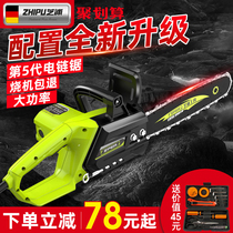 German Chip saw logging saw household small hand-held chainsaw cutting saw hand-held chainsaw electric saw