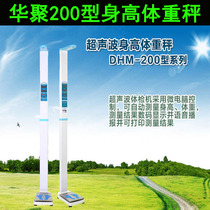 China Poly ultrasonic height and weight measuring instrument height and weight scale DHM-200 type
