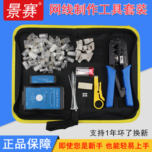 Multifunctional Wire Clamp Tester Telephone Crystal Head Wire Clamp Stripping Blade Network Tool Package