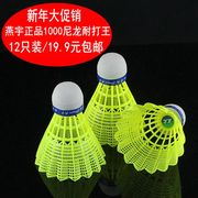12 Pack 1000 genuine Yanyu durable yellow white plastic nylon badminton badminton training ball YY