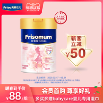 (New guest enjoy Li minus 50)Friso meisu Jia Children maternal mother milk milk 0 paragraph 400g * 1