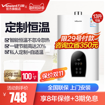 Wan and 365 gas water heater gas household 12 gas 13 liter liquefied gas 16L transient heat strong exhaust temperature