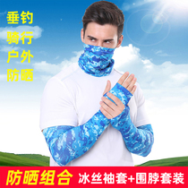Extended ice silk sunscreen sleeve collar suit male fishing outdoor cycling site summer shade magic headscarf female