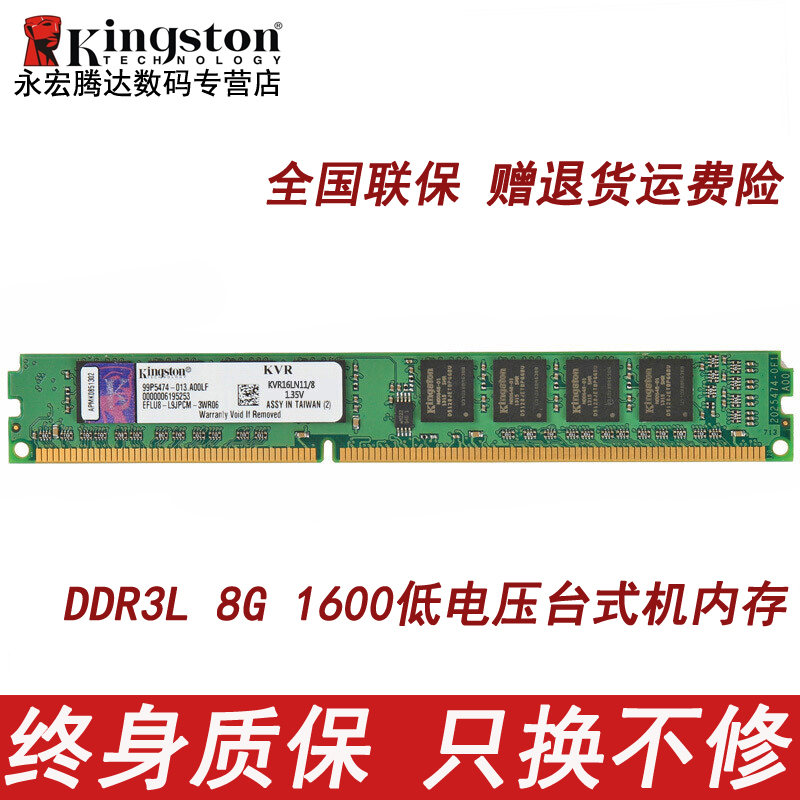 Kingston 3-generation DDR3L 8G 1600 PC3L-12800 low voltage 1.35V desktop memory bar 8GB