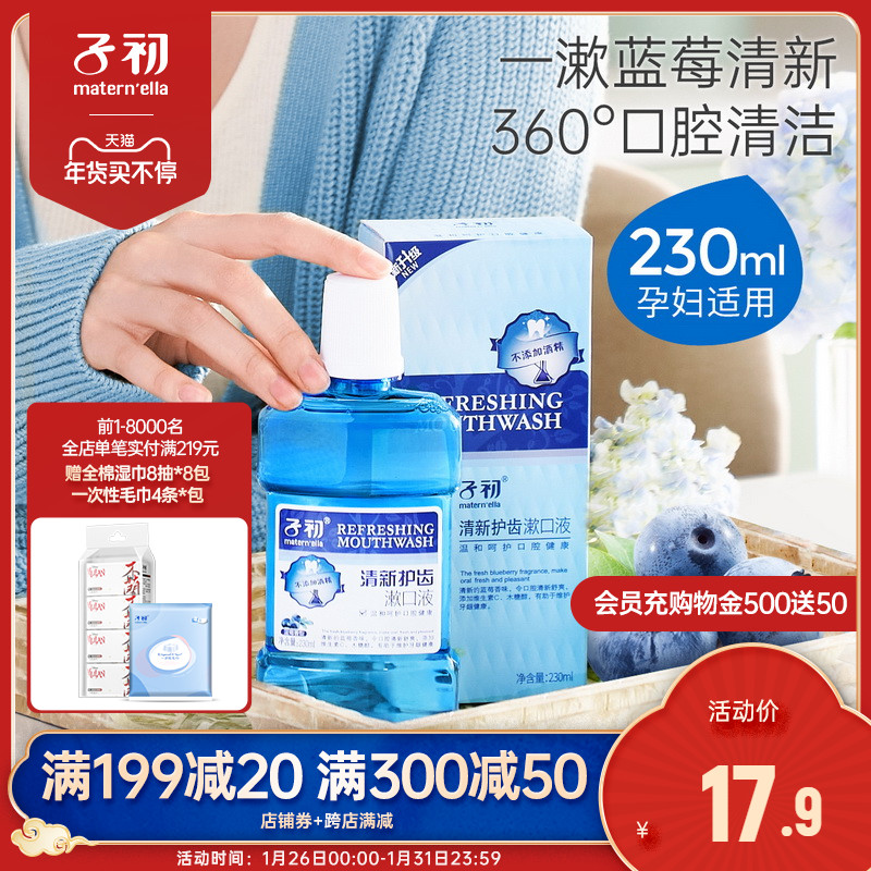 Newborn pregnant women mouthwash maternal monthly post-partum special care portable fresh oral pregnant women waiting for child-to-child supplies