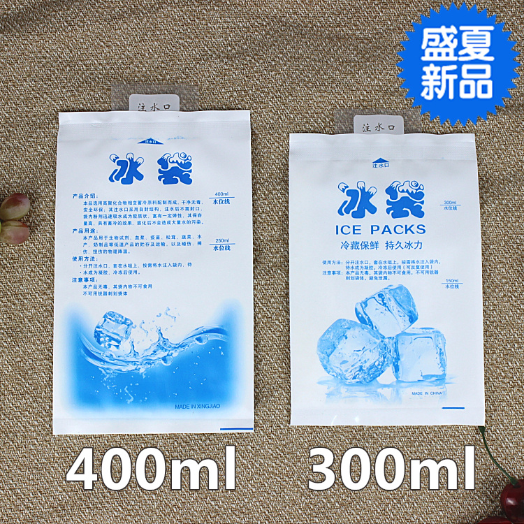 300 400ml600ml seafood aquatic products express transportation storage cold storage ice pack outdoor water injection ice bag