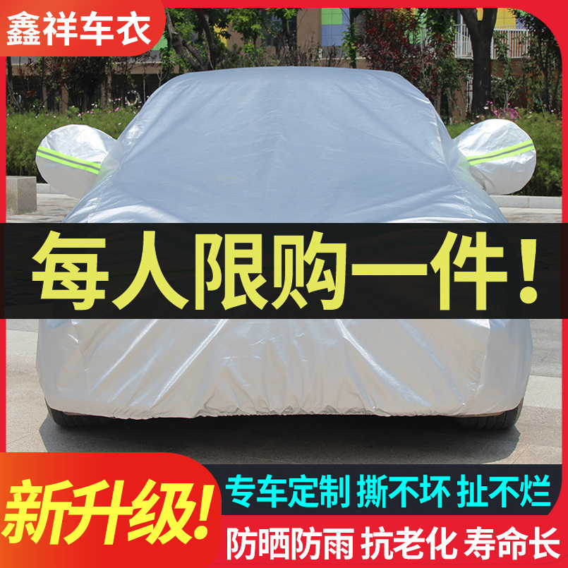 Car clothing car cover sunscreen rain four seasons general insulation special thickened car cover full cover outer dust cover car cloth