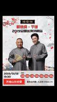 Deyun Society-Guo Degang Humility 2019 Jinan crosstalk special ticket-Jinan station