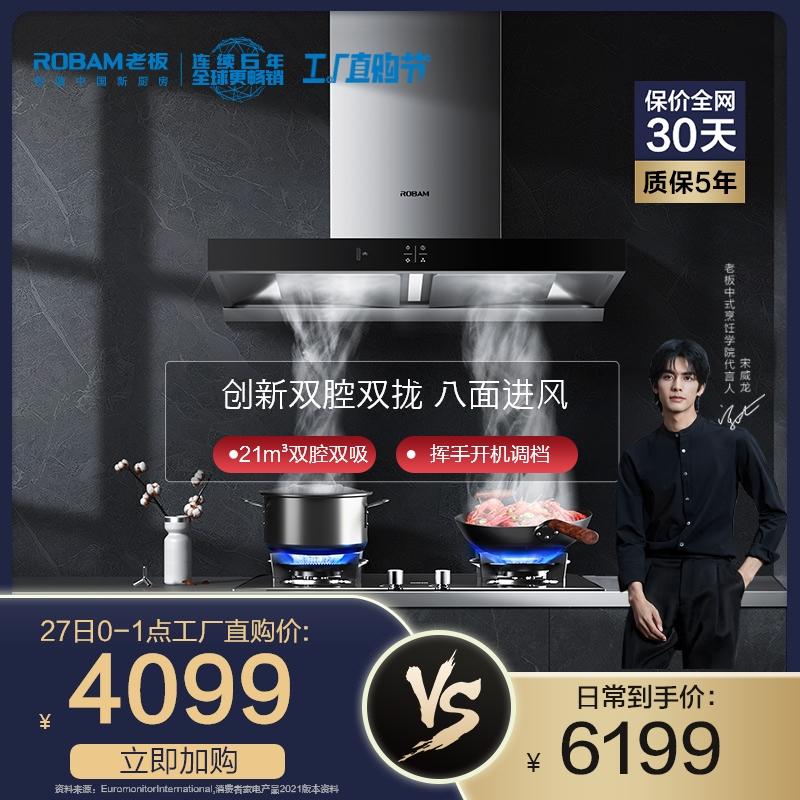 Boss 60X2 37 57B0 range hood gas stove package official flagship kitchen smoke machine stove set