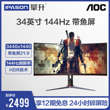 AOC CU34G2X 34-inch 144Hz display 4K curved surface 21:9 with fish screen HDR wide color gamut 1ms response to desktop computer curved screen 2K wide screen PS4 gaming rotation up and down