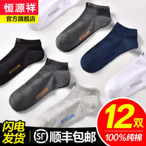 Hengyuan Xiang socks mens cotton low-top autumn and winter cotton sports sweat socks thin winter breathable boat socks men