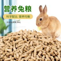 Корм для кроликов корм для младенцев корм для животных Голландская свинья кролик морская свинка вертикальное ухо корм для кроликов анти-мяч 5 Jin национальная упаковка 20