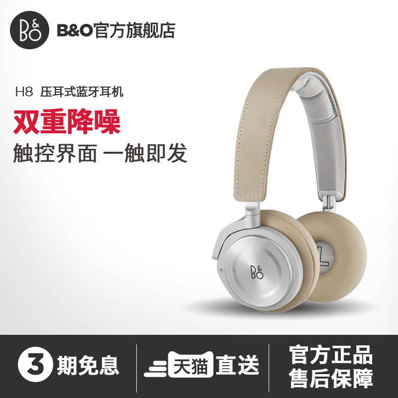 B& O Beoplay H8 Wireless Noise Reduction Bluetooth Headset Head-wearing Danish Bo Pressure Ear Touch Universal Headset