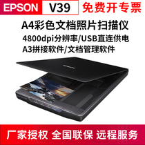 epson Epson V39 V19 color a4 scanner Home A3 stitching scan photo document Office document contract PDF file HD scan drawing draft Picture job Portable