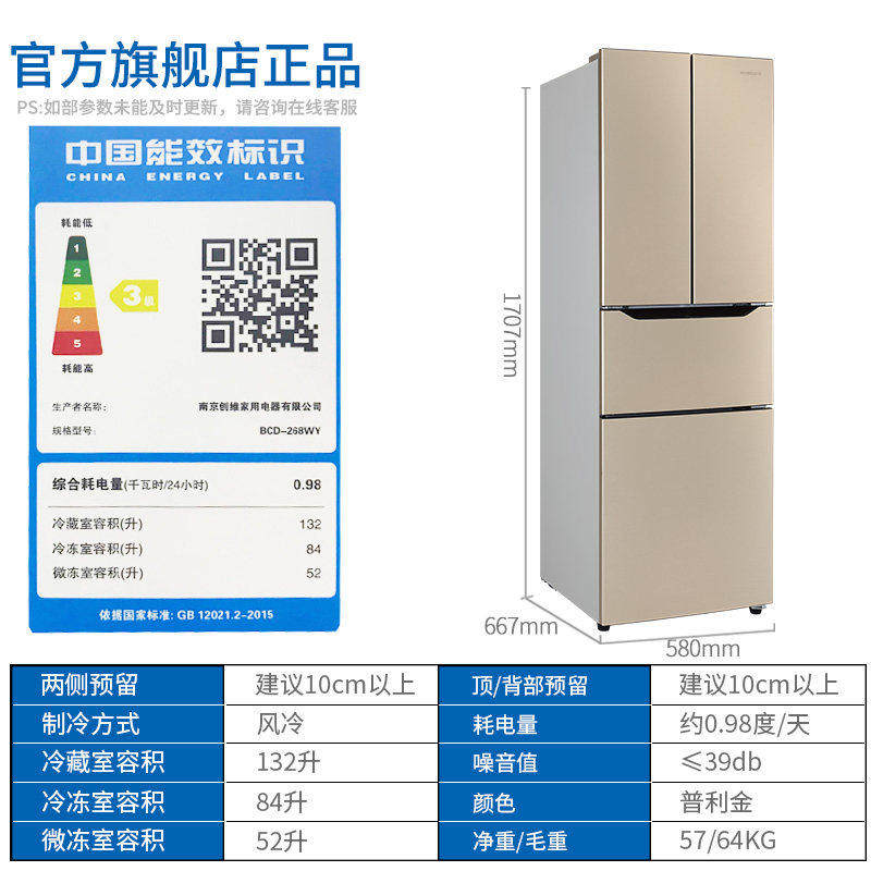 (Channel-specific payment hyperlink) SkyV BCD-268WY refrigerator