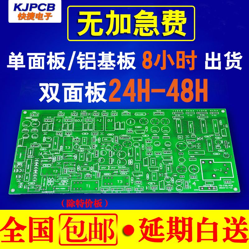 single and double panel pcb production circuit board copy board pcb proofing SMT patch processing Allegro circuit board expedited