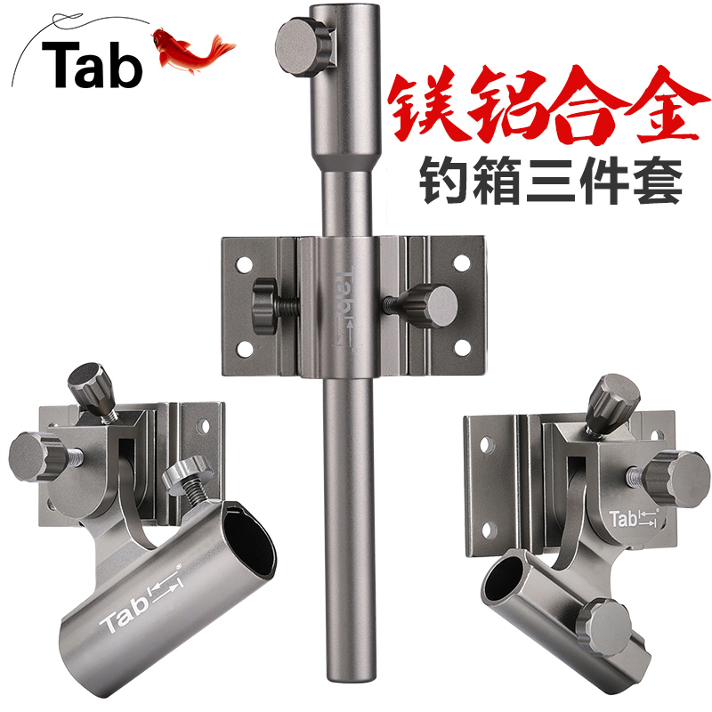 Tab Fishing Box Fittings Three-piece Set Thickened Aluminum-Magnesium Alloy Insert Type Fishing Battery Base Umbrella Frame Fish Protector