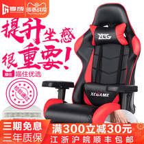 Gaming chair computer chair Home can lie office chair backrest simple lazy game seat student dormitory swivel chair