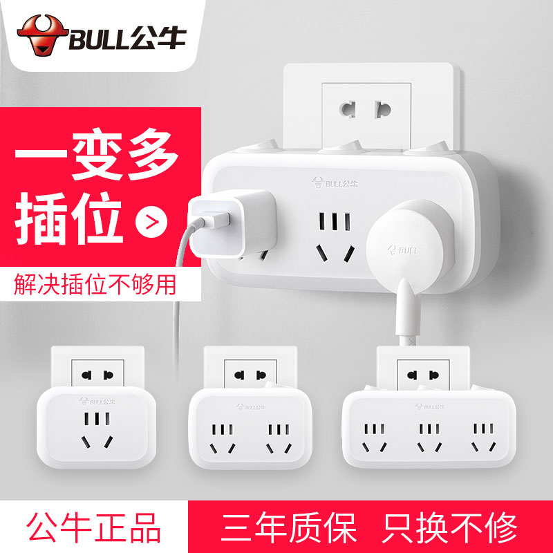 Bull three-hole conversion plug multi-purpose power supply triangle socket converter 3 to 2 wireless one turn two two-hole switch