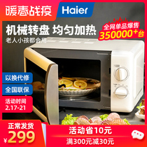 Haier microwave home small mini multi-functional mechanical Rotary official genuine special clearance appliances