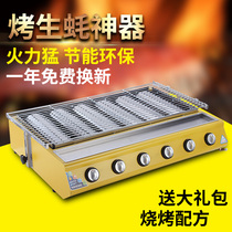 Commercial oyster meat smokeless gas liquefied gas Grill grilled pigs  feet and explosive Grill fan Grill
