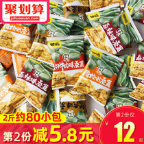 Ganyuan brand crab yellow-flavored broad beans bulk small packaging 500g spicy meat pine nut dried eating small snack wholesale