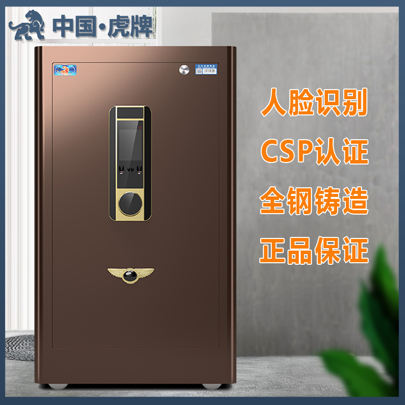 Large safe face recognition home office tiger brand 3C certified heavy-duty safe smart 60 80 1m