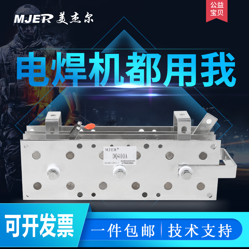 Welding machine rectifier bridge CO2NBC-DS400A CO2 gas protection welder gas welding SQL400A