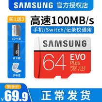 三星64g内存卡tf手机储存switch高速U3小米 360监控摄像头流媒体行车记录仪专用Micro SD华为内存储格式fat32