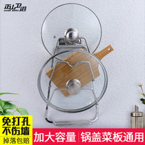 Pot cover Rack free hole kitchen multi-function hanger stainless steel 304 domestic plate lid cover rack WALL-mounted