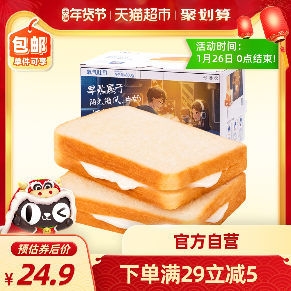 Three squirrel oxygen toast bread 800g whole box cheese sandwich pastry pocket net red snack breakfast cake