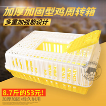 Cage turnover box chicken with transport basket into chicken duck turnover basket pigeon rabbit with transport chicken cages plastic