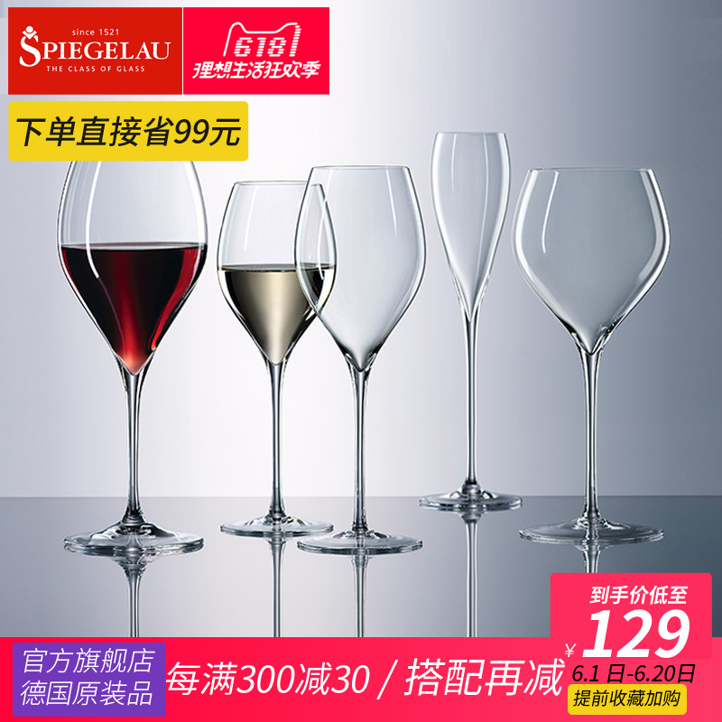 Spiegelau Germany imported lead-free crystal glass red wine glass large slim wine glass high foot cup
