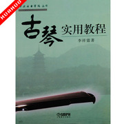 Phoenix Square Li Xiangting tutorial book Guqin Guqin special textbook for beginner exercises Tutorial CD