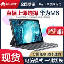 (顺丰速发)华为M6平板电脑10.8英寸通话考研全网通pc二合一安卓2019新款10寸m5青春版pad学生用mid爱派ipad