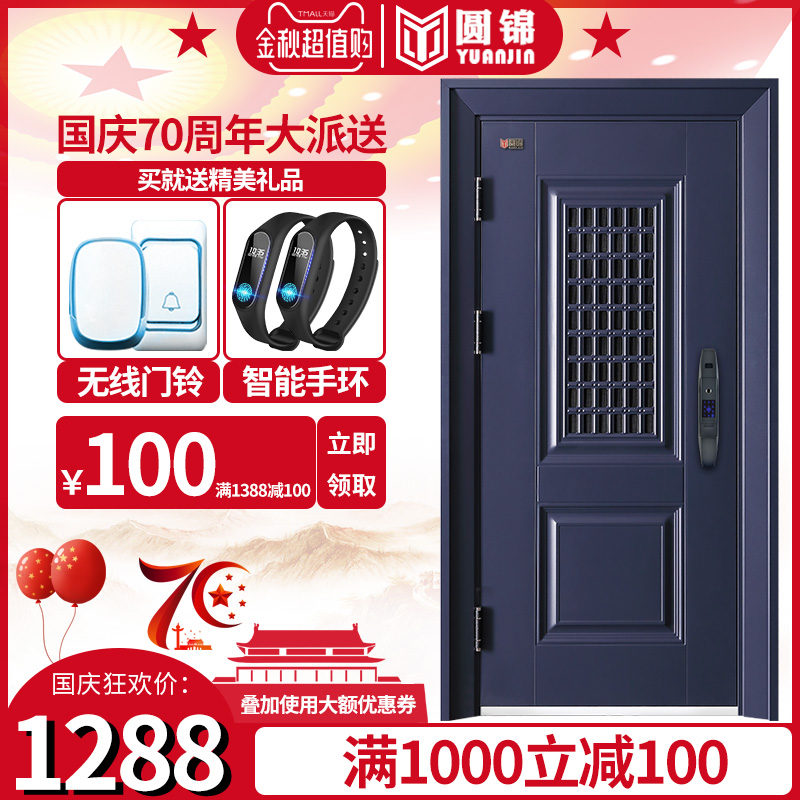 Yuanjin Burglar-proof Door Safety Door Air-permeable Household Class A Ventilation Door Entrance Door, Mother Door, Middle Door Customized Steel Door