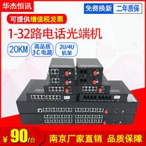 1кх 2кх 4кх 8кх 16кх 24кх 32кх телефонный оптически приемопередатчик голоса к сети диапазона оптического волокна