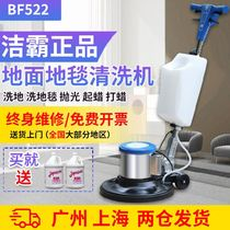 A spoonful of Ling BF522 hand-pushed carpet washer factory commercial hotel cleaning multi-functional brushing machine