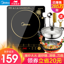 Midea cooker home hot pot battery stove energy-saving all-in-one official flagship store genuine special