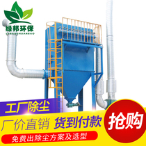 Factory direct single-machine dust collector pulse precipitator bag type dust collector industrial boiler dust collector equipment