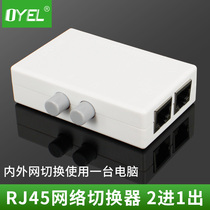RJ45 Network Switcher Network cable Shareware net distributor 8P8C internal and external network switch 2 into 1 out of 2 ports