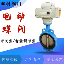 The D971X-16 electric butterfly valve soft seal adjusts the cut-off valve DN50 80 100 150 to the clamped ball ink plate
