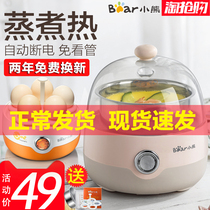 Bear boiled egg artifact automatic power Home Mini steamed egg breakfast egg soup machine multi-function small