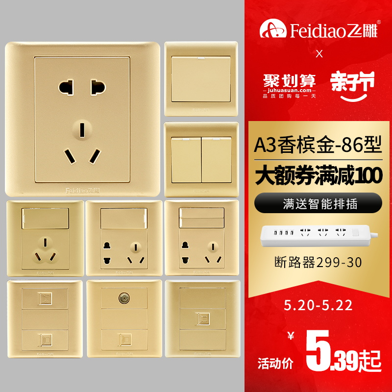 Flying Eagle Switch Socket Type 86 Household Champagne Gold Wall Concealed 5 Five Holes with Two Three Socket Panel Package