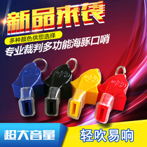 Whistle Basketball Volleyball Soccer sports whistle Referee special whistle whistle outdoor Life Saving dolphin whistle